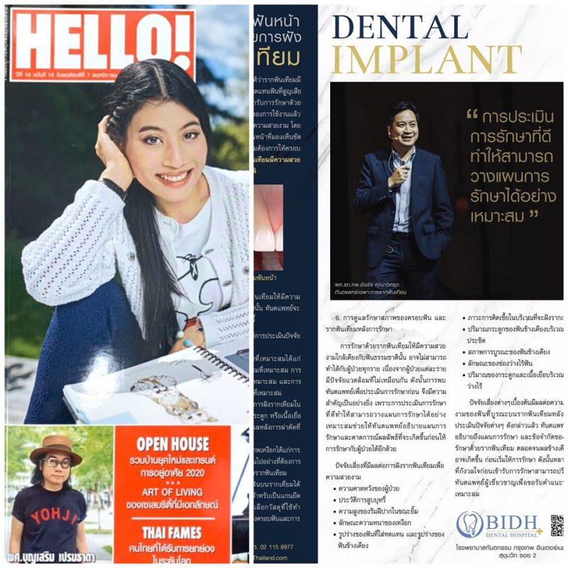 hello magazine BIDH