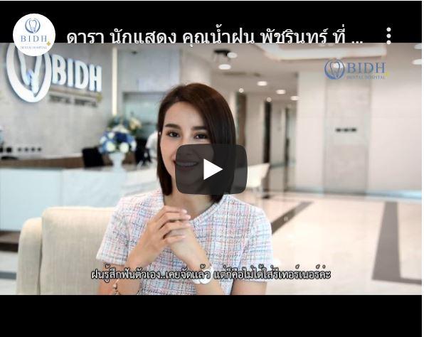 VDO Testimonials dental hospital
