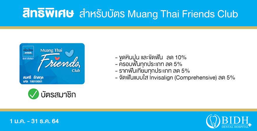 บัตร Muang Thai Friends Club